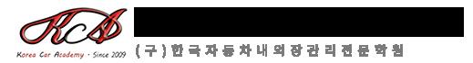 한국카케어전문학원